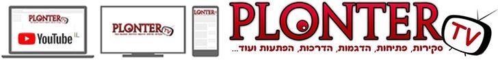מוזמנים להצטרף לערוץ שלנו PlonterTV